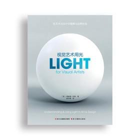 视觉艺术用光:在艺术与设计中理解与运用光线