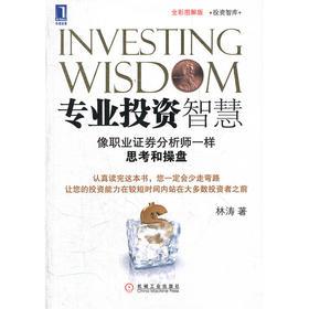 专业投资智慧