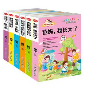 我的成长我做主 全6册  孩子性格培养故事书儿童文学儿童励志读本