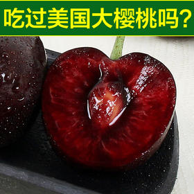 【进口水果】美国进口车厘子 新鲜空运樱桃 脆甜好吃
