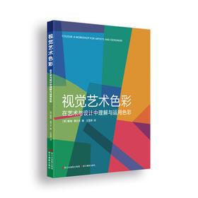 视觉艺术色彩:在艺术与设计中理解与运用色彩