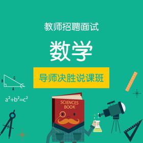 华图教师网 教师招聘数学-导师决胜说课班视频 面试直播录播课