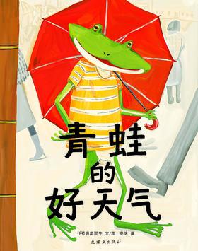 蒲蒲兰绘本馆官方微店:青蛙的好天气——适合下雨天在家亲子共读的好故事!