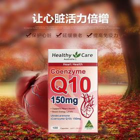 澳洲Healthy Care Q10辅酶Q10胶囊150mg100粒心脏保护神