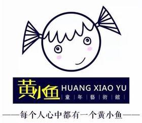 【兴趣班】45元享受四节黄小鱼精品艺术课程啦!