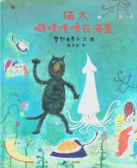 蒲蒲兰绘本馆官方微店:猫太噼哩噗噜在海里—— 奇思妙想的幽默故事