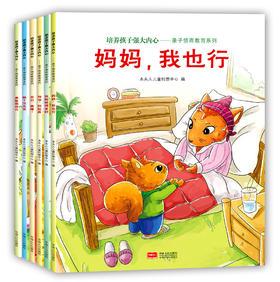 培养孩子强大内心情商教育系列幼儿行为习惯培养 幼儿童绘本图书123456岁儿童亲子读物早教书益智漫画书好习惯故事书绘本书籍