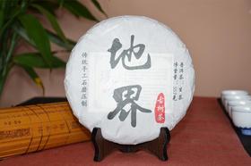 2016年地界纯料古树生茶357克饼茶