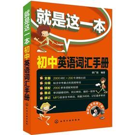初中英语词汇手册/徐广联/978712218242