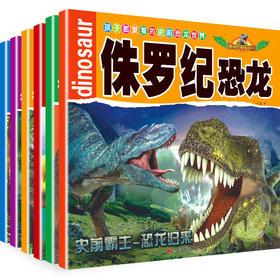 幼儿图书0-3-6岁儿童书籍恐龙百科全书彩图注音版恐龙故事绘本少儿读物畅销幼儿园宝宝读物学前班侏罗纪恐龙王国动物世界恐龙归来