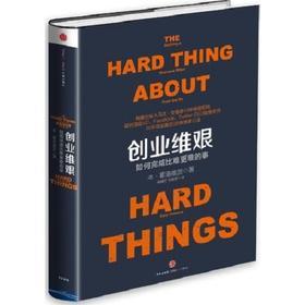 【正版现货】《创业维艰》:如何完成比难更难的事 Google创始人、Twitter CEO联袂推荐! 新华书店正版畅销书籍
