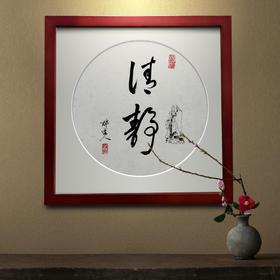 【预售 包邮】道长亲手绘制风水道德经书法扇面 正面字画 背面秘符(清静+秘符)