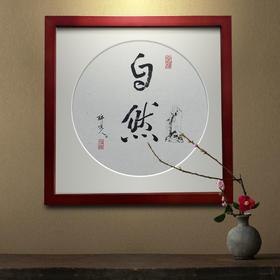 【预售 包邮】道长亲手绘制风水道德经书法扇面 正面字画 背面秘符(自然+秘符)
