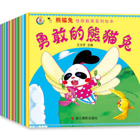 儿童图书0-3-6岁宝宝启蒙读物熊猫兔性格教育系列绘本故事书早教书卡通漫画书情绪管理书热心自立信倔强聪明宽容乐观大方勇敢善良
