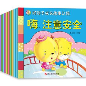 幼儿图书0-3-6岁儿童书籍巧袋鼠好孩子成长故事口袋书注意安全早教书益智书宝宝启蒙读物好习惯绘本书卡通故事书漫画图画书学礼仪
