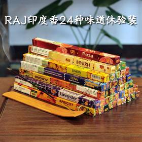 RAJ印度香 24种香味体验装 正品原装进口