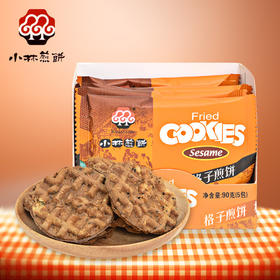 小林煎饼 格子煎饼90g 早餐薄脆饼干烘烤糕点干脆饼休闲甜品零食