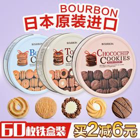 波路梦bourbon布尔本曲奇饼干 日本进口食品礼盒装零食大礼包批发