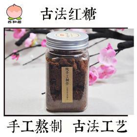 养和居古法老红糖土方 天然纯甘蔗酵素广西特产女人红糖粉罐装