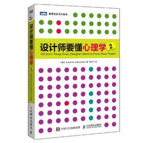 设计师要懂心理学2 Weinschenk 体验设计师交互设计师产品经理