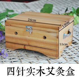 4针实木制艾灸盒竹艾盒箱温灸器具手腰腹部背颈椎膝盖多功能仪器
