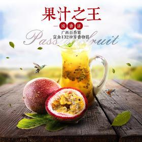 【果然多】广西新鲜百香果  中大果酸爽香甜   最佳饮品食材