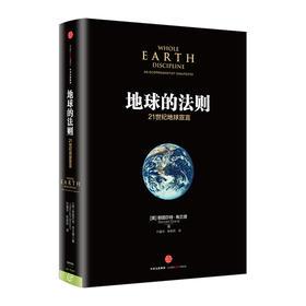 【见识城邦】地球的法则:21世纪地球宣言 斯图尔特·布兰德 著 中信出版社图书 畅销书 正版书籍