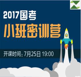 2017国考四期小班密训营4班(袁东亲授)