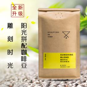 雕刻时光·阳光拼配咖啡豆1000G / 新鲜烘焙香浓意式 / 无糖无添加