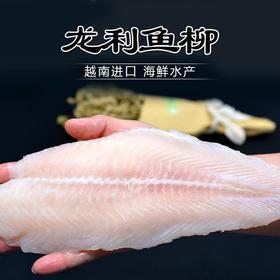 越南进口龙利鱼柳,10%包冰,新鲜速冻,整包2.5kg