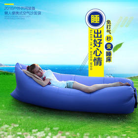 【为思礼】迈路士 户外旅行口袋沙发便携式空气懒人快速冲气床充气垫午休床