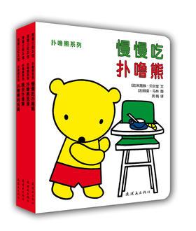 蒲蒲兰绘本馆官方微店:扑噜熊系列4册——扑噜熊做榜样,宝宝生活习惯养成不用愁