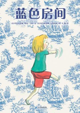 蒲蒲兰绘本馆官方微店:蓝色房间——如何理解内向孩子的心灵图景?蓝色房间帮你搭一座桥,到露娜心底去瞧一瞧
