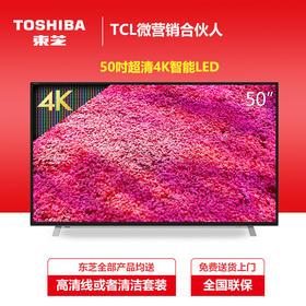 【东芝官方正品】Toshiba/东芝 50U6600C 50寸4K安卓火箭炮电视