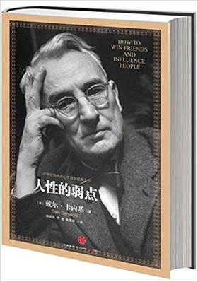 人性的弱点 卡内基经典 沟通 技巧 自信 中信出版社图书