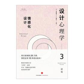 设计心理学3(修订版):情感化设计
