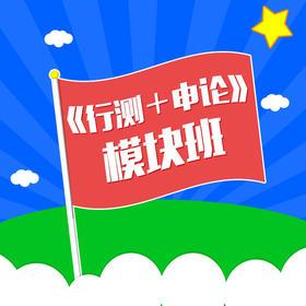 """2017年公务员考试""""红领优效""""模块班联报(行测+申论)"""