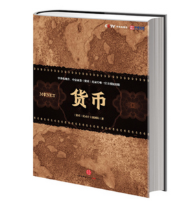 货币:从货币诞生缘起,让历史告诉未来 货币纪录片 中信出版社图书