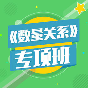 2017年公务员考试《数量关系》专项班(贾文博)