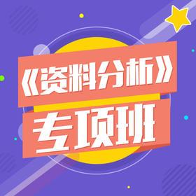 2017年公务员考试《资料分析》专项班(左宏帅)