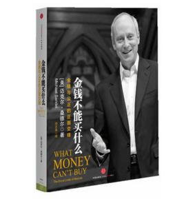 金钱不能买什么:金钱与公正的正面交锋 中信出版社图书