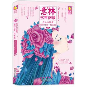 松果阅读《我心有猛虎 而你只要一枝蔷薇》 让阅读变得更有用