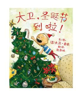 """大卫 圣诞节到啦——今年的圣诞节,中国的小朋友们会和著名的""""大卫""""一起过一个不一般的节日"""