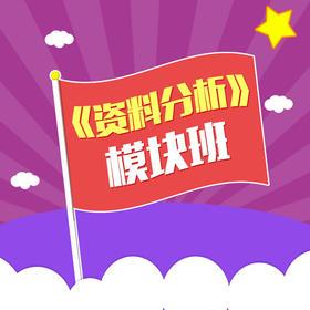 2017年公务员考试《资料分析》模块班(李委明)
