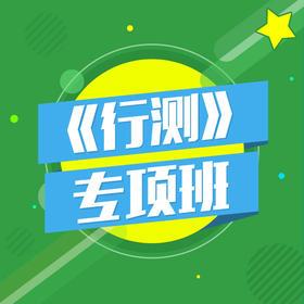 2017年公务员考试专项班联报(行测)