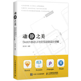 动静之美 Sketch移动UI与交互动效设计详解 UE设计UI界面设计 UI交互设计 Keynote Principle Pixate