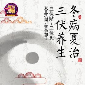 三伏养生(三伏灸+三伏贴)