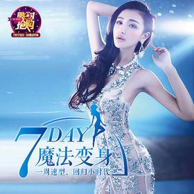 魔法小时代(3次/周)深圳专享
