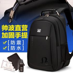 (男士双肩包)帅波双肩包男士背包韩版电脑双肩学生书包旅行包大容量男