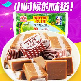(椰子糖)槟椥可可椰子糖400g 80粒 越南进口糖果休闲零食年货喜糖